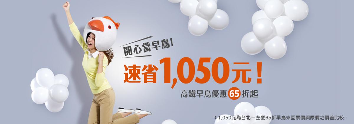 臺灣高鐵早鳥優惠65折起!