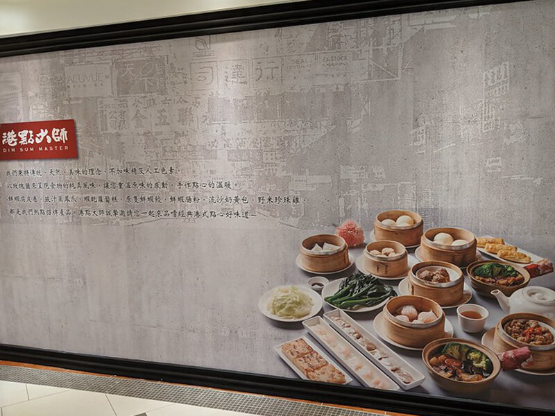 新竹高鐵站美食 港點大師
