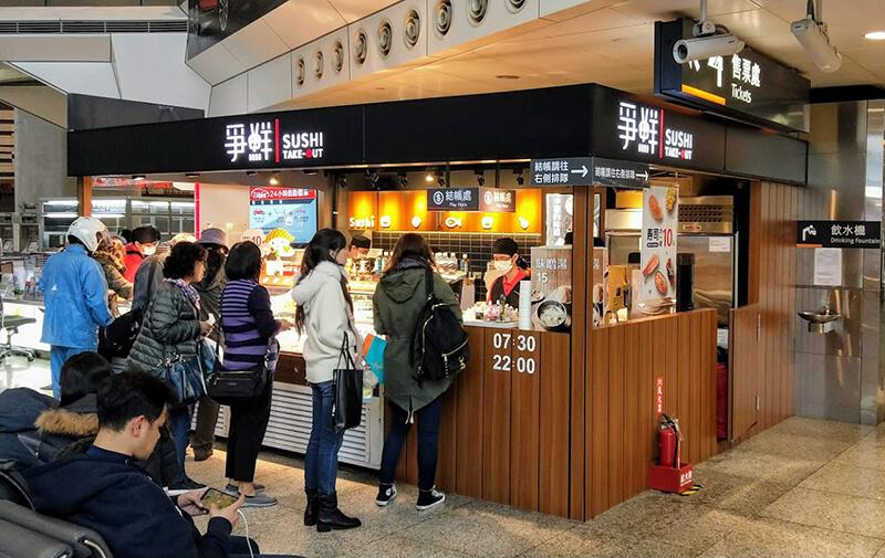 新竹高鐵站美食 爭鮮壽司