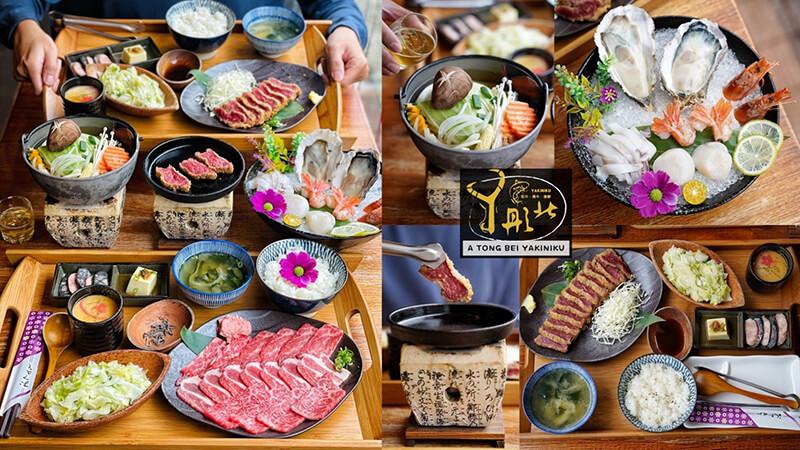 新竹高鐵站美食 和牛海鲜烧肉