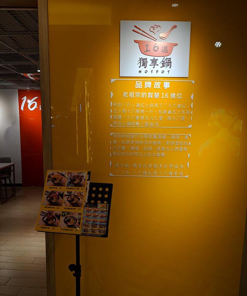 新竹高鐵站美食 16進 獨享鍋